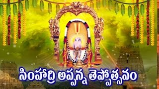Simhadri Appanna Teppotsavam Celebrations